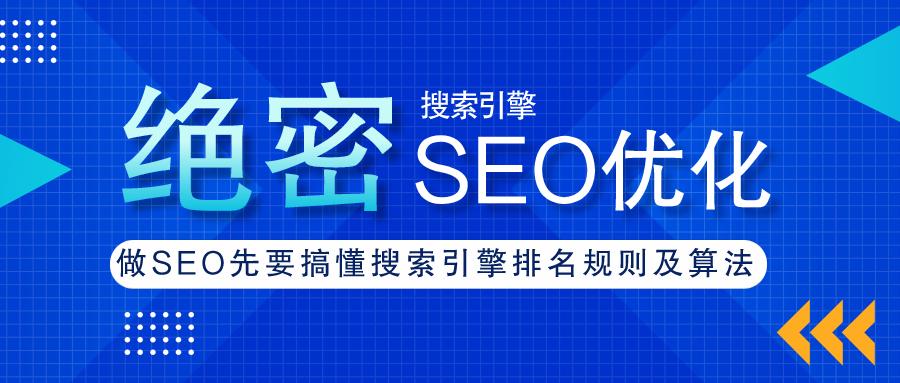 【绝密】SEO先搞懂搜索引擎排名规则及算法