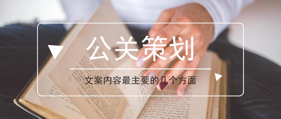 公关策划文案内容最主要的几个方面