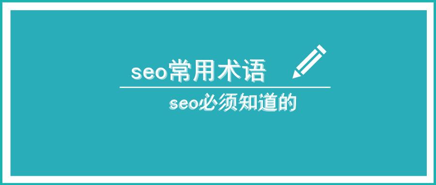 seo必须知道的seo常用术语