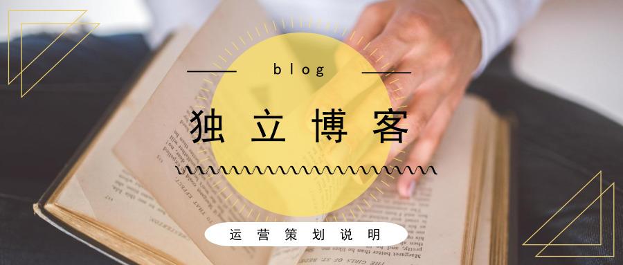 独立博客运营策划说明