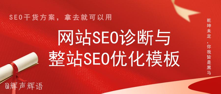 网站SEO诊断与整站SEO优化模板,拿去就可以用