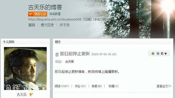 连续保持更新12年,古天乐新浪博客宣布停更