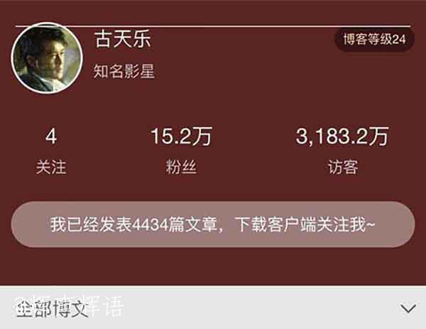 古天乐新浪博客宣布停更 独立博客 微新闻 第2张