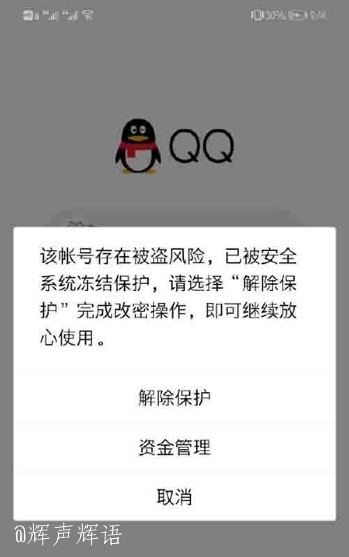 腾讯QQ大规模冻结账号,网友表示这是修复了个锤子吗?