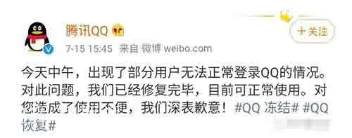 腾讯QQ大规模冻结账号 腾讯 微新闻 第2张