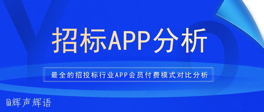 最全的招投标行业APP会员付费模式对比分析