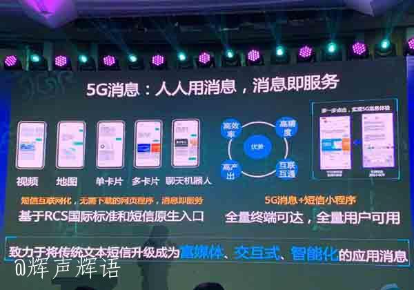 小程序赛道要逆天,中国移动推出短信小程序
