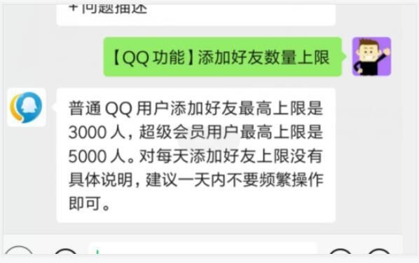 QQ好友上限提升至5000人 网络营销 QQ 微新闻 第2张