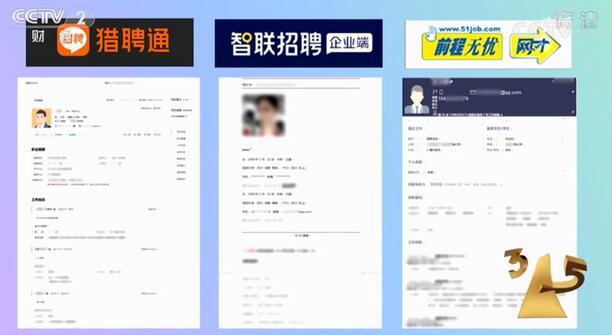 315晚会互联网企业曝光名单 互联网 IT公司 微新闻 第2张