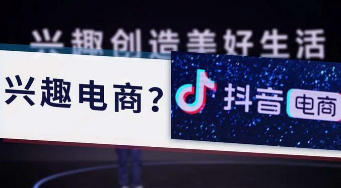 """抖音电商生态大会宣布推出""""兴趣电商"""""""