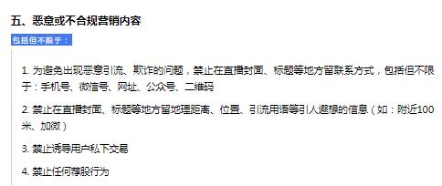 微信视频号发布69条直播违规条例 微信视频号 微新闻 第4张