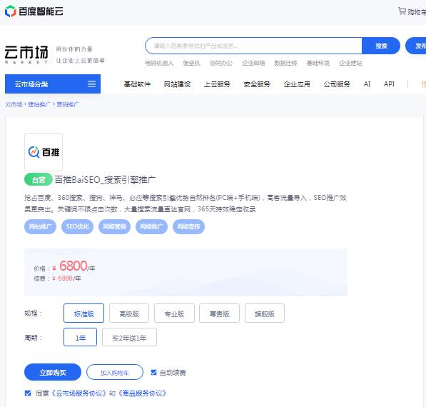 百度云市场正式上架SEO优化业务 SEO优化 微新闻 第2张